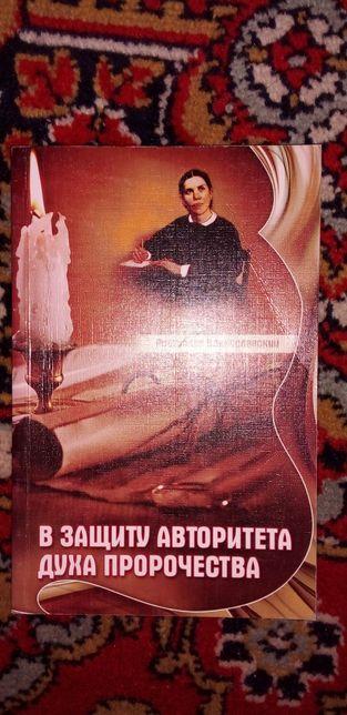 """Книга """" В защиту Духа Проросествпа"""""""