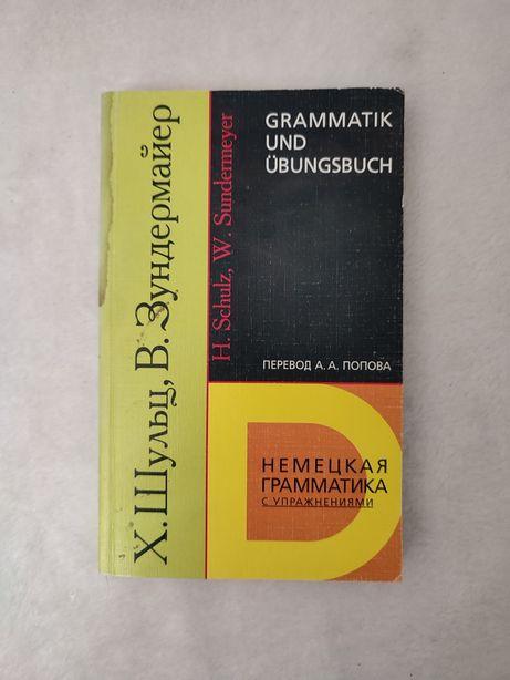 Немецкая грамматика с упражнениями , Х.Шульц, В.Зундермайер