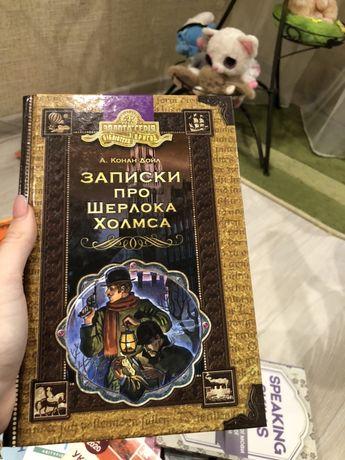 Записки про Шерлоко Холмса, Конан Дойл