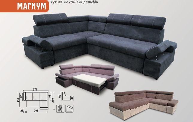 Диван кутовий ,модерн,сучасний диван,акція,магнум,преміум,єврокнижка