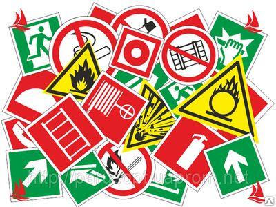 Знаки пожарной безопасности Кривой Рог - изображение 1