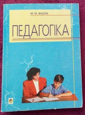 Книжка з педагогіки, педагогіка М. М. Фіцула