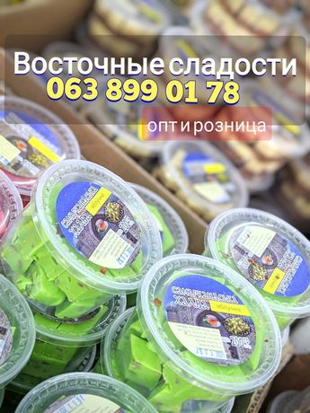НАТУРАЛЬНАЯ ХАЛВА Узбекская молочная с орехами, Тахинная Турецкая