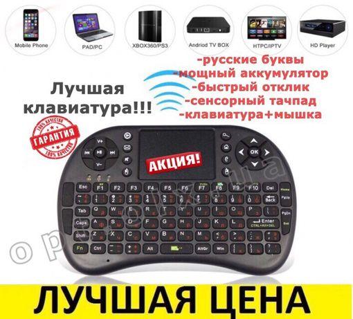 Беспроводная мини Клавиатура с Подсветкой Rii mini i8 для Андроид