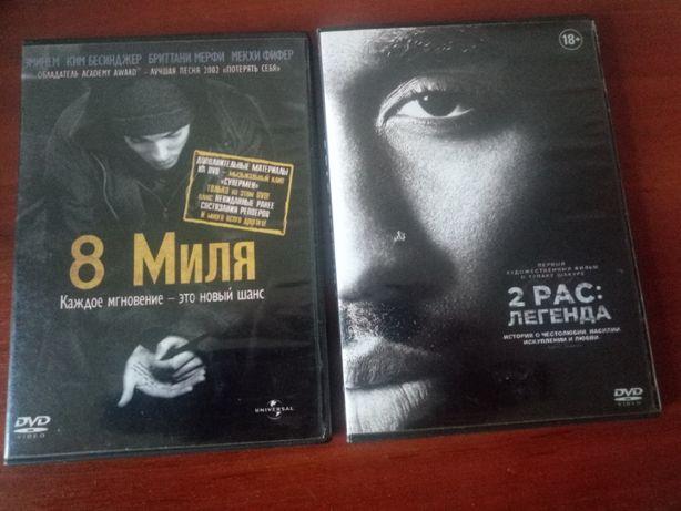8 миля / 2pac: Легенда / 2 DVD о легендах рэпа по супер-цене