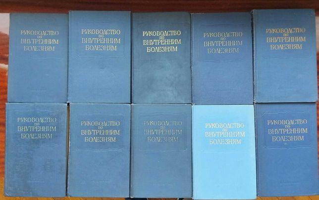 Многотомное руководство по внутренним болезням.10 томов!