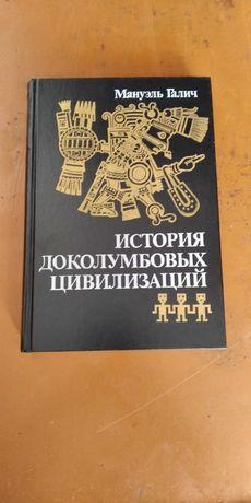 История доколумбовых цивилизаций, Мануэль Галич