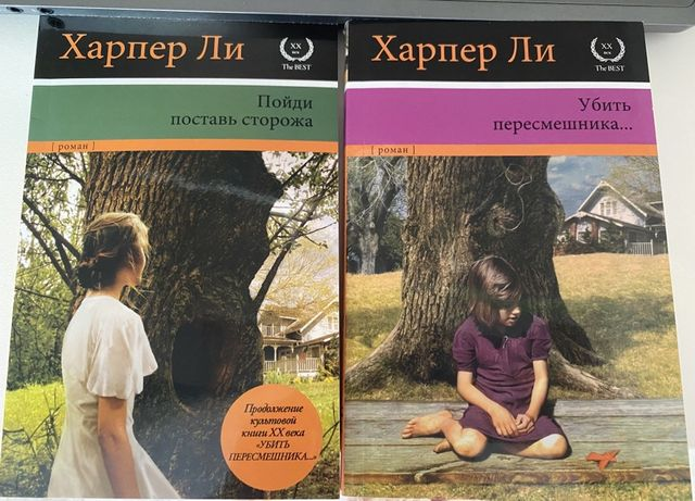 Убить пересмешника, Пойди поставь сторожа (Харпер Ли) цена за 2 книги