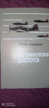 Микола Скоморохов . За висотою висота.