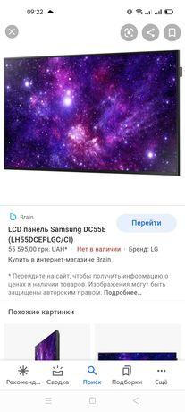 Samsung DC55. LCD Monitor