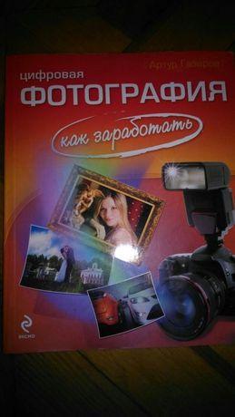 """Книга """"цифровая фотография:как заработать"""""""