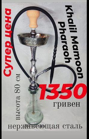 Новый Кальян Khalil Mamoon  Pharaoh чаша amy  шланг колба yahya garden