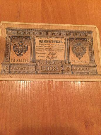 1 рубль 1898 года Государственный кредитный билет