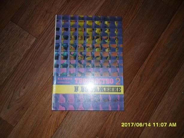 книга -учебник по изобразительному искусству Творчество и выражение-2.