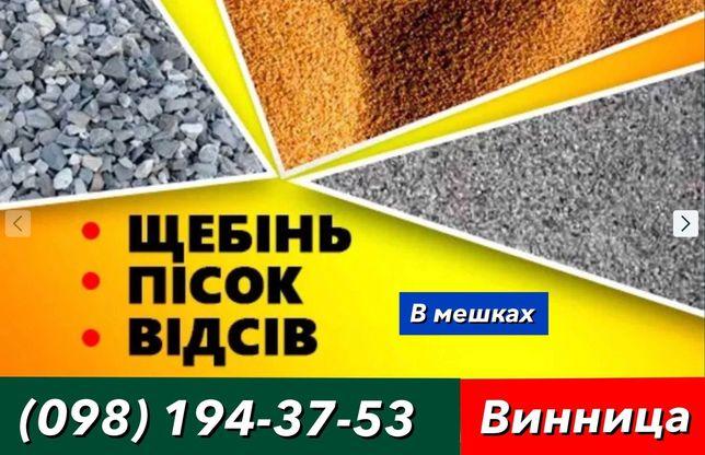 Отсев  песок в мешках відсів Песок пісок овражний митий цемент щебень