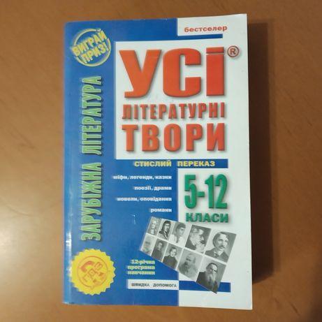 Літературні твори 5-12 клас