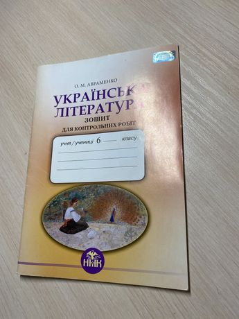 Зошит для контрольних робіт 6 клас укр. літ.