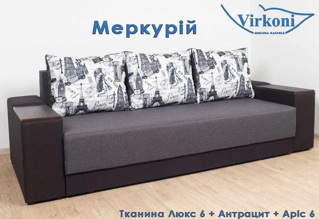 Раскладной диван Меркурий большое спальное место ниши в подлокотниках
