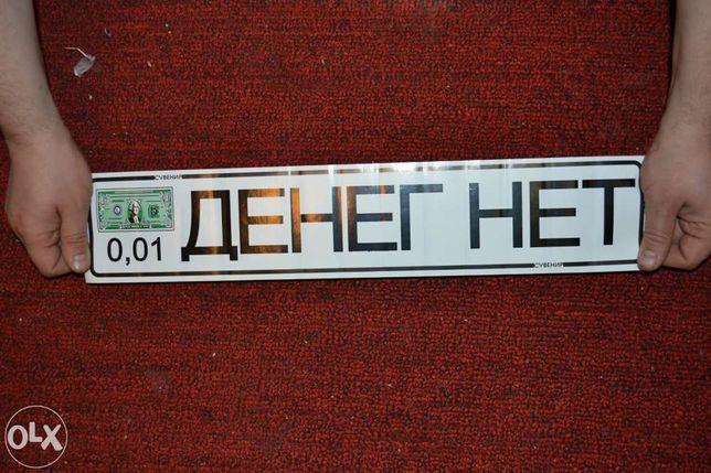 Наклейка на номер