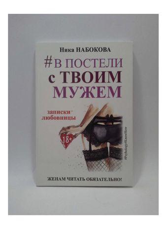 В постели с твоим мужем. Ника Набокова. Добрая книга