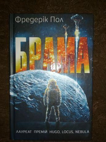 "Продам книгу Фредерік Пол ""Брама"""