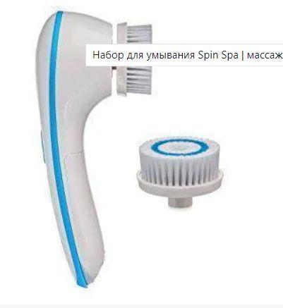 Набор для умывания Spin Spa | массажная щетка для лица PR1