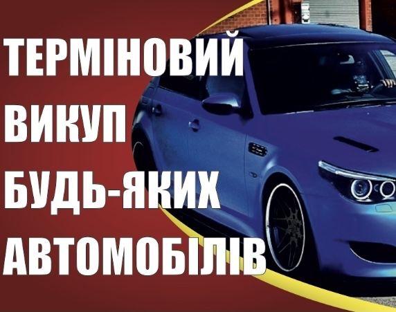 Викуп авто Львів, Автовикуп Львівська область, Викуп авто, Автовикуп