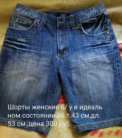 Женские шорты б/ у в идеальном состоянии