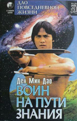 Ден Мин Дао. Воин на пути знания. Введение в Дао повседневной жизни.
