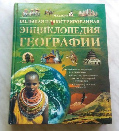Энциклопедия географии 2005г.