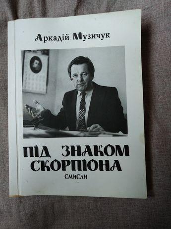 """""""Під знаком скорпіона"""" Аркадій Музичук"""