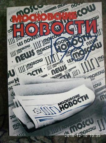 Московские новости 1987