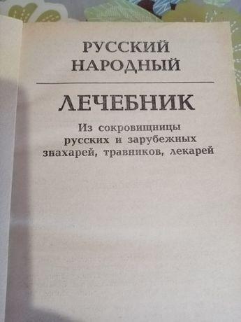 Продам Лечебник.