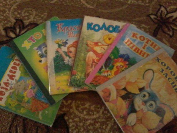 Книжки для малят