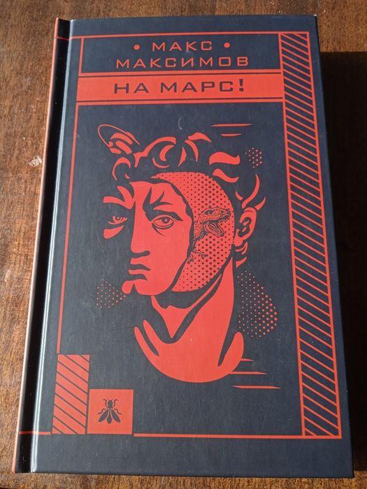 Продам книгу 'На Марс' Макса Максимова Мелитополь - изображение 1