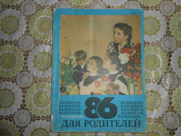 Календарь для родителей 1986г