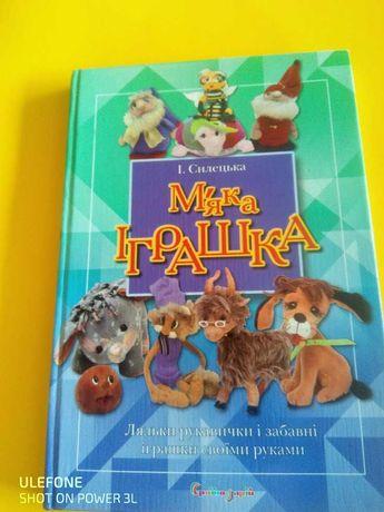 М'яка іграшка : ляльки-рукавички і забавні іграшки своїми руками