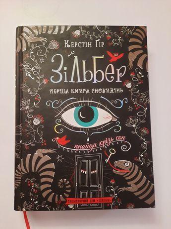 Книга Зільбер перша книга сновидінь Керстін Гір