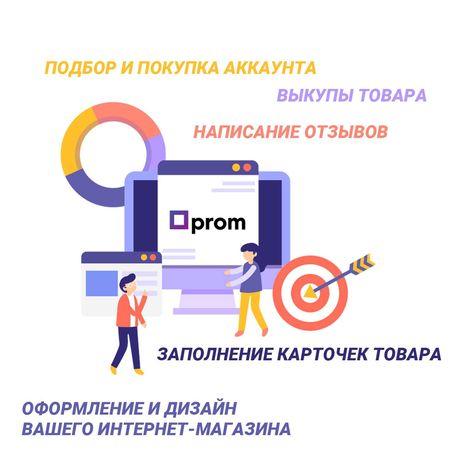 Продвижение на Prom.ua: отзывы, выкупы, повышение в выдаче
