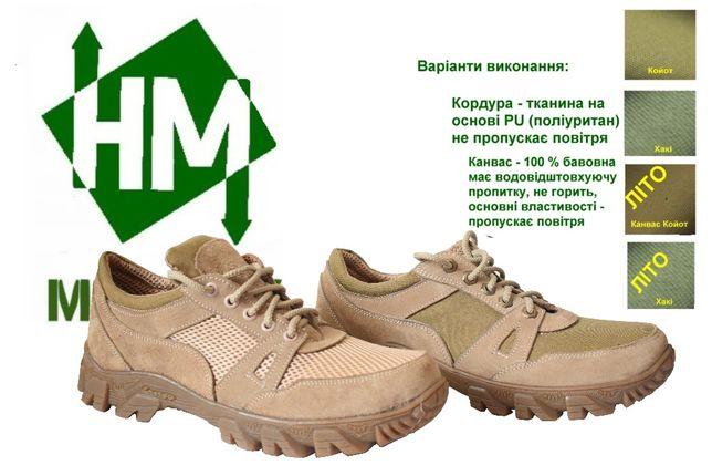 Кросівки тактичні шкіряні Zeta сітка НМ Тернопільське взуття