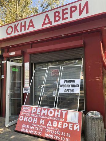 Ремонт и Регулировка, реставрация окон и дверей, по всей Одессе.