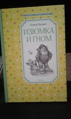 Изюмка и гном. Сказки для детей