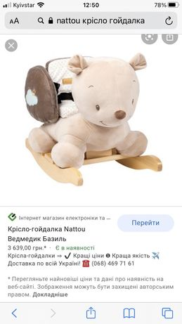 КРІСЛО-гойдалка NATTOU ведмедик Базиль