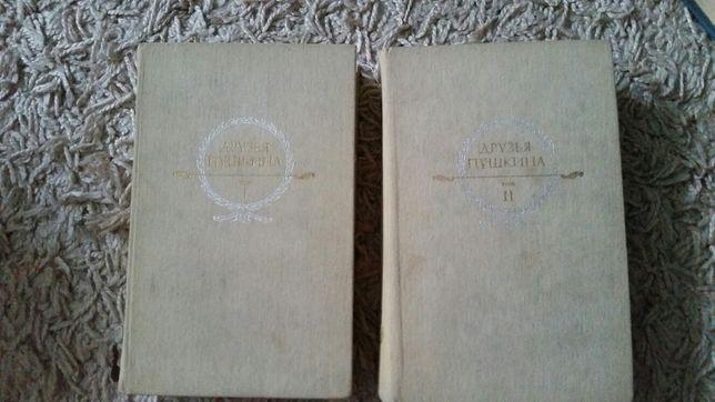 Друзья Пушкина, 1-й и 2-й том.