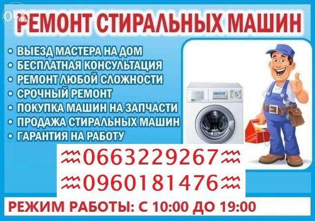 Ремонт/Диагностика стиральных машин автомат /Кропивницький/