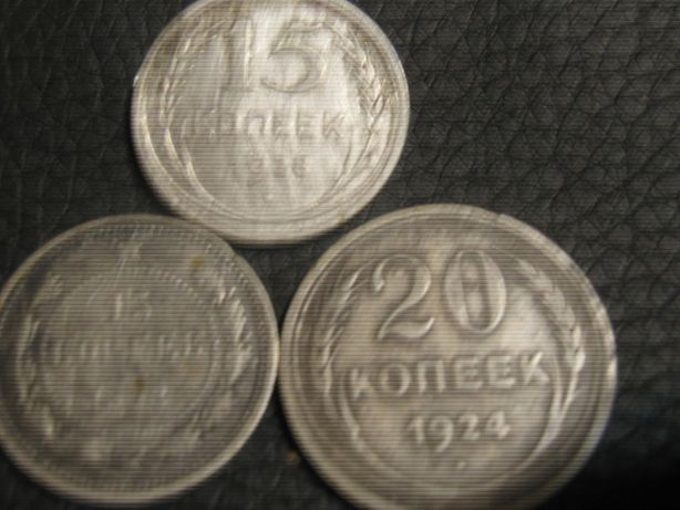 Продам монеты периода СССР - 15 коп 1922 1928 г 20 коп 1924г