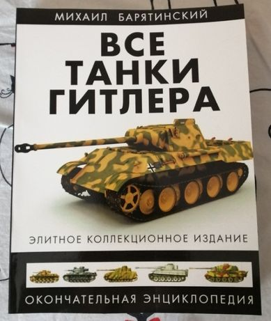 Все танки Гитлера. Большой формат.