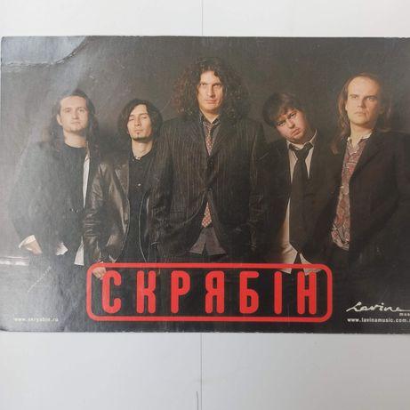"""Открытка с автографом Кузьмы """"Скрябiн"""""""