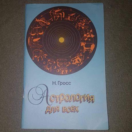 Астрология Гросс