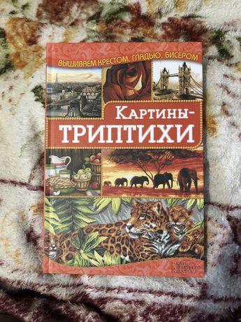 Книги для вишивання